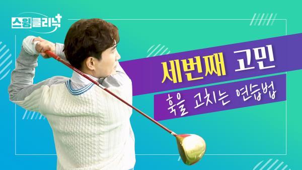 [3회] 훅을 고치는 다운스윙 연습법