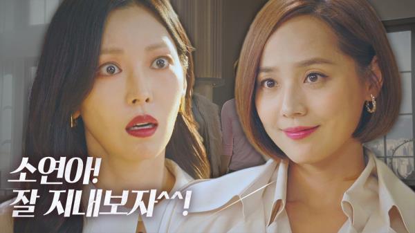 """[복수엔딩] """"잘 부탁해!"""" 유진, 김소연 앞 당당하게 입주한 '헤라팰리스!'"""