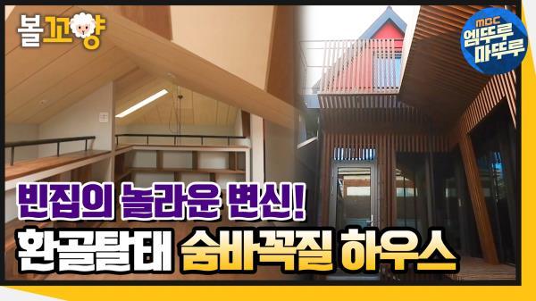 [엠뚜루마뚜루] 빈집의 놀라운 변신!! 환골탈태 숨바꼭질 하우스 #엠뚜루마뚜루 (MBC 201126 방송)