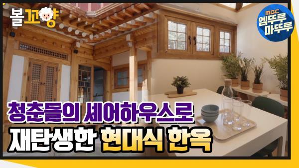[엠뚜루마뚜루] 60년 된 옛날 집에서 청춘들의 셰어하우스로 재탄생한 현대식 한옥 #엠뚜루마뚜루 (MBC 201210 방송)