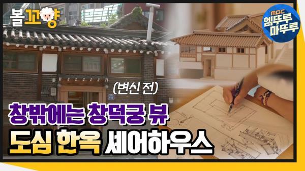 [엠뚜루마뚜루] 창밖에 창덕궁 뷰..! 궁세권 도심 한옥 셰어하우스 #엠뚜루마뚜루 (MBC 201210 방송)