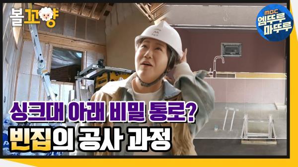 [엠뚜루마뚜루] 싱크대 아래에 비밀 통로가?! 약 20년 간 비어 있던 집의 공사 과정 #엠뚜루마뚜루 (MBC 201126 방송)