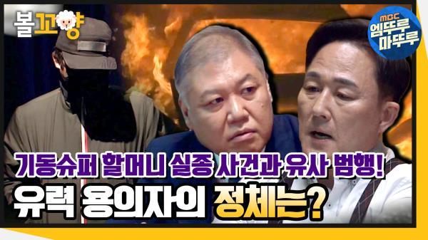 [엠뚜루마뚜루] 기동슈퍼 할머니 실종사건(2부)_유력 용의자의 정체는? #엠뚜루마뚜루 (MBC 201016 방송)