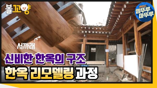 [엠뚜루마뚜루] 신비한 한옥의 구조! 한옥 리모델링 전과정 대공개✨ #엠뚜루마뚜루 (MBC 201210 방송)