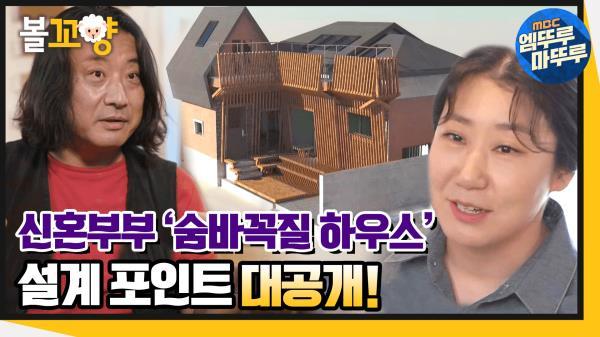 [엠뚜루마뚜루] 숨바꼭질을 좋아하는 신혼부부's '숨바꼭질 하우스' 설계 포인트 공개! #엠뚜루마뚜루 (MBC 201126 방송)