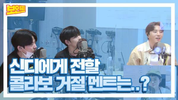 《보인트X데이식스》 김신영, '데이식스를 먼저 알아봤다?!'