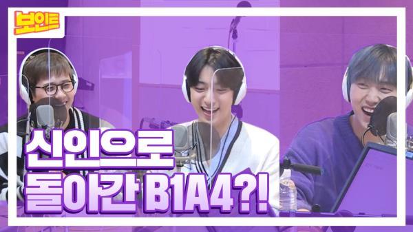 《보인트XB1A4》 B1A4는 신인 시절에 어떻게 인사했을까?! 정희에서 보는 신우&공찬&산들의 데뷔 초 인사! 본격 초심 찾는 라디오~!