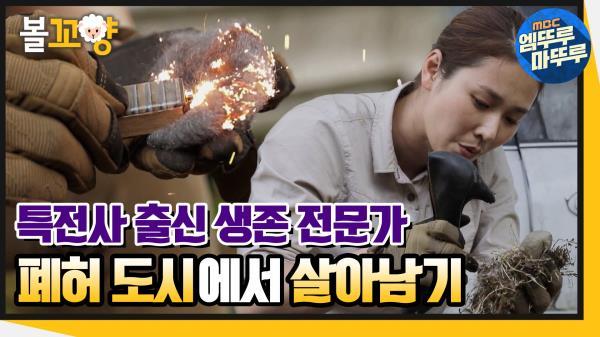 [엠뚜루마뚜루] 특전사 출신 생존 전문가 박은하, 폐허 도시에서 살아남아라! #엠뚜루마뚜루 (MBC 200618 방송)