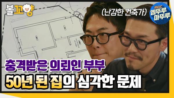 [엠뚜루마뚜루] 빈집 공사의 설계 단계! 50년된 집에 심각한 문제가..? #엠뚜루마뚜루 (MBC 201203 방송)