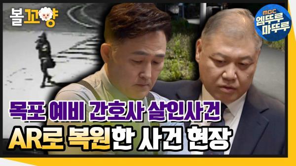 [엠뚜루마뚜루] 목포 예비 간호사 살인사건(1부)_AR로 복원한 사건 현장 #엠뚜루마뚜루 (MBC 201009 방송)