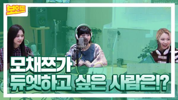 《보인트X트와이스》 트와이스 토크 유닛! 모모&채영&쯔위 정희 재출연~! 모채쯔가 유닛이나 듀엣하고 싶은 사람은?!