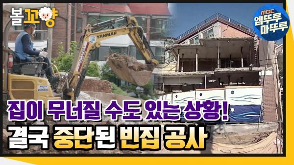 [엠뚜루마뚜루] 집이 무너질 수도 있는 위험한 상황! 결국 중단된 빈집 공사 #엠뚜루마뚜루 (MBC 201203 방송)