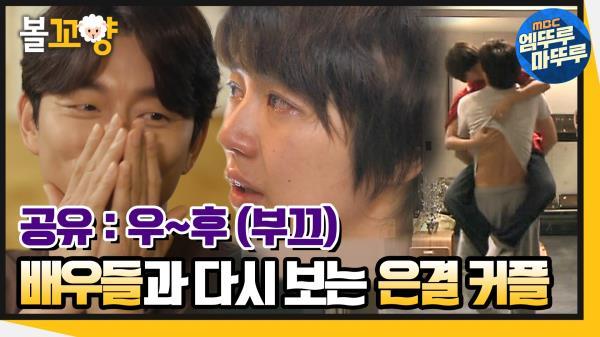 [엠뚜루마뚜루] 커프 한결♥은찬_배우들과 다시 보는 은결 커플😍 #엠뚜루마뚜루 (MBC 200925 방송)
