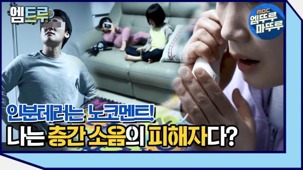 [엠뚜루마뚜루] 인분테러 DNA 대조를 거절한 아랫집? 2편 #엠뚜루마뚜루 #엠트루 (MBC 201219 방송)