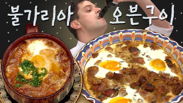 불가리아 사람이 직접 하는 카바르마 먹방! 연말에 분위기 낼 수 있는 이색 요리 대공개💙 | #수미네반찬 #Diggle #먹어방