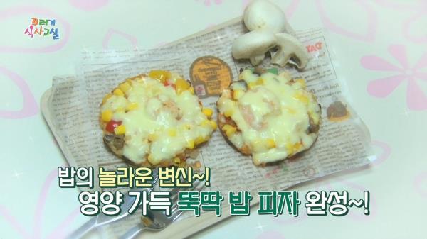 밥의 놀라운 변신~! 영양 가득 <뚝딱 밥 피자> 레시피 공개!, MBC 201211 방송