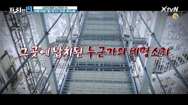 [예고] 세계 최고 높이의 타워 브리지! 그곳에 납치된 누군가의 비명소리...?