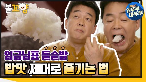[엠뚜루마뚜루] 임금님표 돌솥밥! 밥맛 제대로 즐기는 법😋 #엠뚜루마뚜루 (MBC 201224 방송)