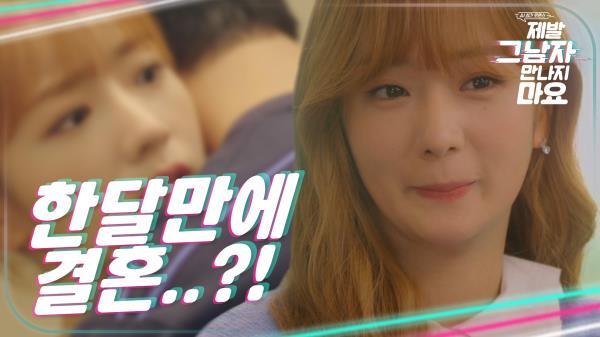 윤보미, 주우재와 연애 한 달 만에 결혼?!, MBC 201229 방송