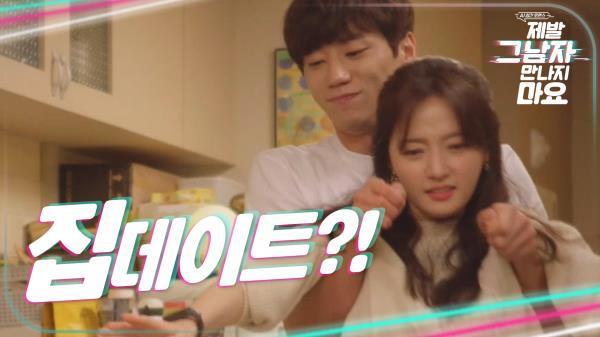 송하윤♥이준영의 집 데이트!, MBC 201229 방송