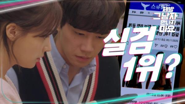 자신이 실검 1위가 된 사실을 알곤 패닉에 빠진 이준영.. , MBC 201229 방송