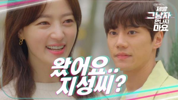 거울 보며 인사를 연습하는 이준영을 지그시 바라보는 송하윤💕, MBC 201229 방송