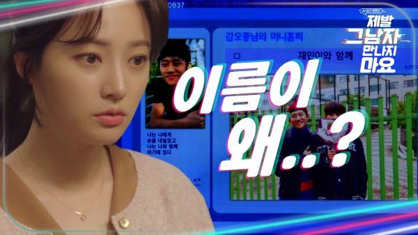 김경일을 뒷조사 하다 우연히 이준영의 본명을 알게 된 송하윤..!, MBC 201229 방송