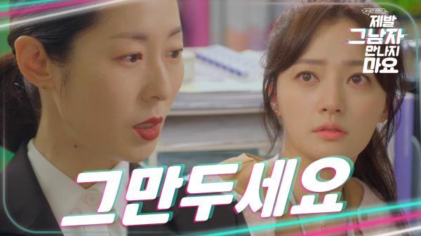 강말금, 송하윤의 장고 사용에 '경고', MBC 201229 방송