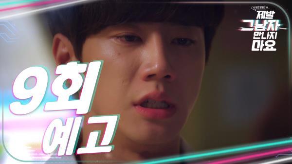 """[9회 예고] """"지성씨가 어떤 사람인지 나 모르겠어요"""", MBC 201229 방송"""