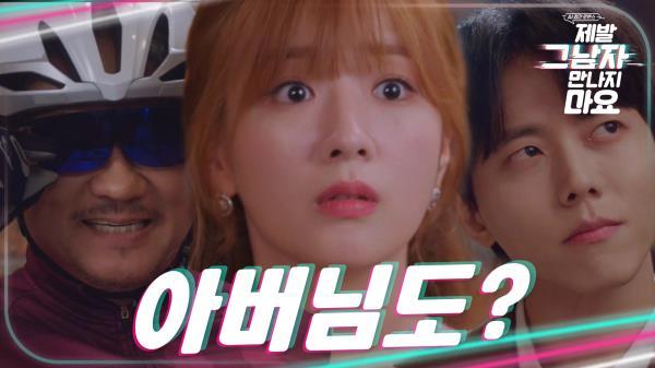 윤보미, 주우재의 부전자전 '잠수 DNA'에... '충격', MBC 201229 방송
