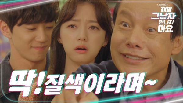 이준영의 단골 LP샵이 송하윤의 아빠 가게?!, MBC 201229 방송