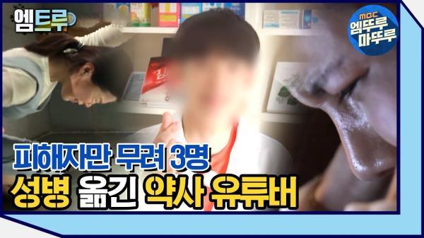 [엠뚜루마뚜루] 성병 옮긴 약사 유튜버 #엠뚜루마뚜루 #8분실탐 (MBC 200527 방송)