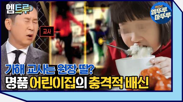 [엠뚜루마뚜루] 🌋대분노주의🌋 모든 엄마들의 선망이었던 명품 어린이집의 충격적 정황 #엠뚜루마뚜루 #엠트루 (MBC 201114 방송)