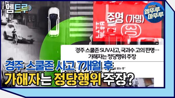 [엠뚜루마뚜루] 아이를 추격했던 경주 스쿨존 사고가 고의가 아니다? #엠뚜루마뚜루 #엠트루 (MBC 201226 방송)