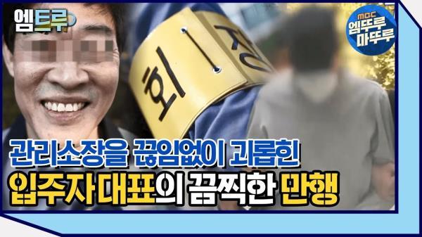 [엠뚜루마뚜루] 그녀가 설치한 관리사무소 CCTV에 담긴 그날의 진실 #엠뚜루마뚜루 #엠트루 (MBC 201121 방송)