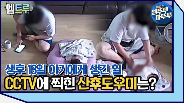 [엠뚜루마뚜루] 엄마가 외출한 사이 CCTV에 포착된 산후도우미의 학대 #엠뚜루마뚜루 #엠트루 (MBC 201031 방송)