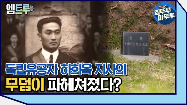 [엠뚜루마뚜루] 독립유공자 하희옥 지사의 무덤이 파헤쳐 졌다? #엠뚜루마뚜루 #엠트루 (MBC 201024 방송)