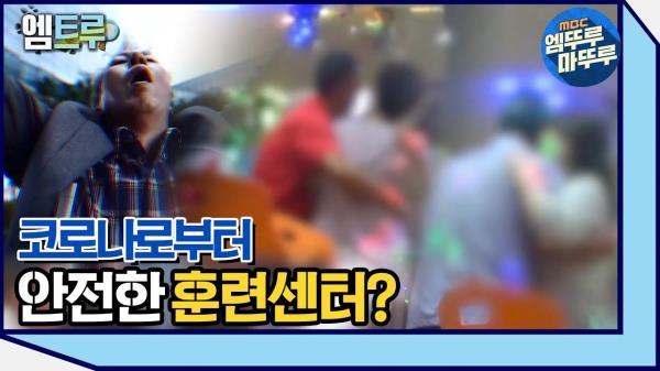[엠뚜루마뚜루] 코로나로부터 안전한 훈련센터?! #엠뚜루마뚜루 #엠트루 (MBC 201017 방송)