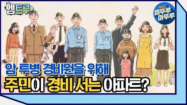 [엠뚜루마뚜루] 주민이 경비 서는 아파트, 사연은? #엠뚜루마뚜루 #8분실탐 (MBC 201010 방송)