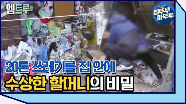 [엠뚜루마뚜루] 20톤 쓰레기를 집 안 가득 쌓아둔 할머니의 비밀 #엠뚜루마뚜루 #엠트루 (MBC 201107 방송)