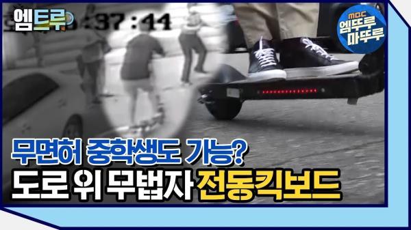 [엠뚜루마뚜루] 도로 위 무법자 전동 킥보드 #엠뚜루마뚜루 #8분실탐 (MBC 201010 방송)