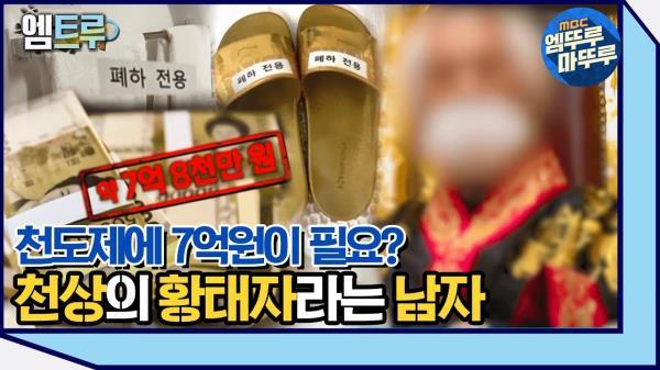 [엠뚜루마뚜루] 자신이 천상에서 온 황태자라는 남자?🤷♂️ #엠뚜루마뚜루 #엠트루 (MBC 201121 방송)