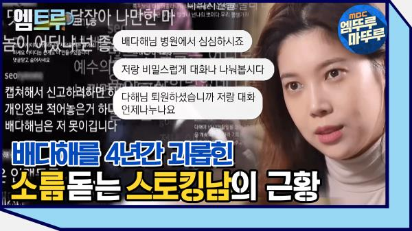 [엠뚜루마뚜루] 가수 배다해를 스토킹한 악플러는 구속되었을까? #엠뚜루마뚜루 #엠트루 (MBC 201226 방송)