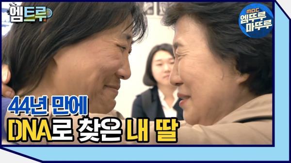 [엠뚜루마뚜루]44년 만에 DNA로 찾은 내 딸 #엠뚜루마뚜루 #8분실탐 (MBC 200506 방송)
