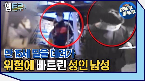 [엠뚜루마뚜루] 내 딸을 데려간 남자가 벌인 만행 #엠뚜루마뚜루 #엠트루 (MBC 201205 방송)