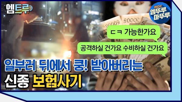 [엠뚜루마뚜루] 승객과 운전수가 짜고 치는 신종 보험 사기 '뒤쿵' #엠뚜루마뚜루 #엠트루 (MBC 201212 방송)