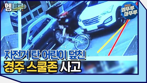 [엠뚜루마뚜루] 어린이 덮친 경주 스쿨존 사고 #엠뚜루마뚜루 #8분실탐 (MBC 200610 방송)