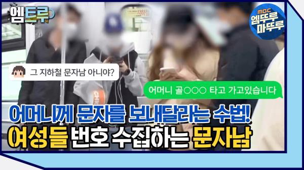[엠뚜루마뚜루] 지하철 괴담? 여성들의 번호를 수집하는 문자남! #엠뚜루마뚜루 #엠트루 (MBC 201205 방송)