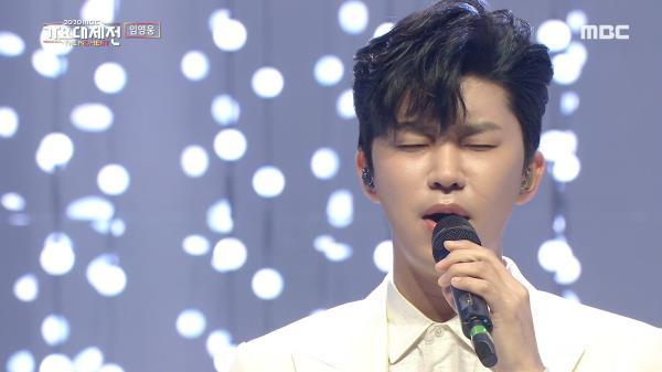 임영웅 - 이제 나만 믿어요 (LIM YOUNG WOONG - Trust In Me), MBC 201231 방송