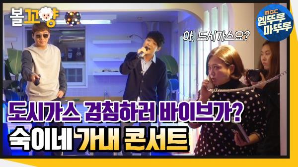 [엠뚜루마뚜루] EP.7 도시가스 검침하러 바이브가?! 숙이네 집 가내 콘서트 #엠뚜루마뚜루 (MBC 201029 방송)